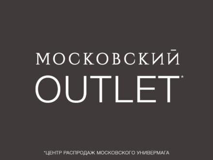 Открытие OUTLET