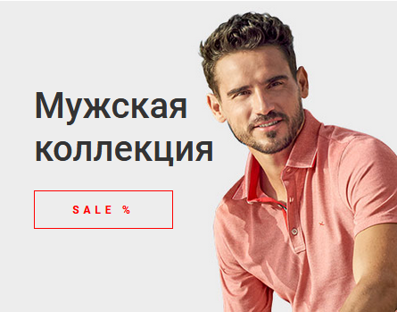 man_collection_sale