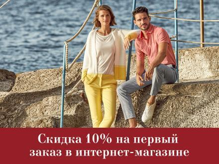 Скидка 10% на первый заказ в интернет-магазине