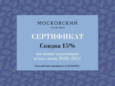 Скидка 15% на новые коллекции осень-зима 2020/2021