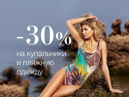 Скидка 30% на купальники и пляжную одежду