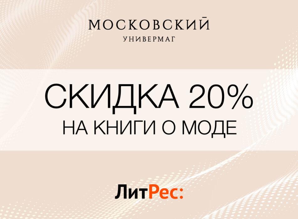 Литрес_новость