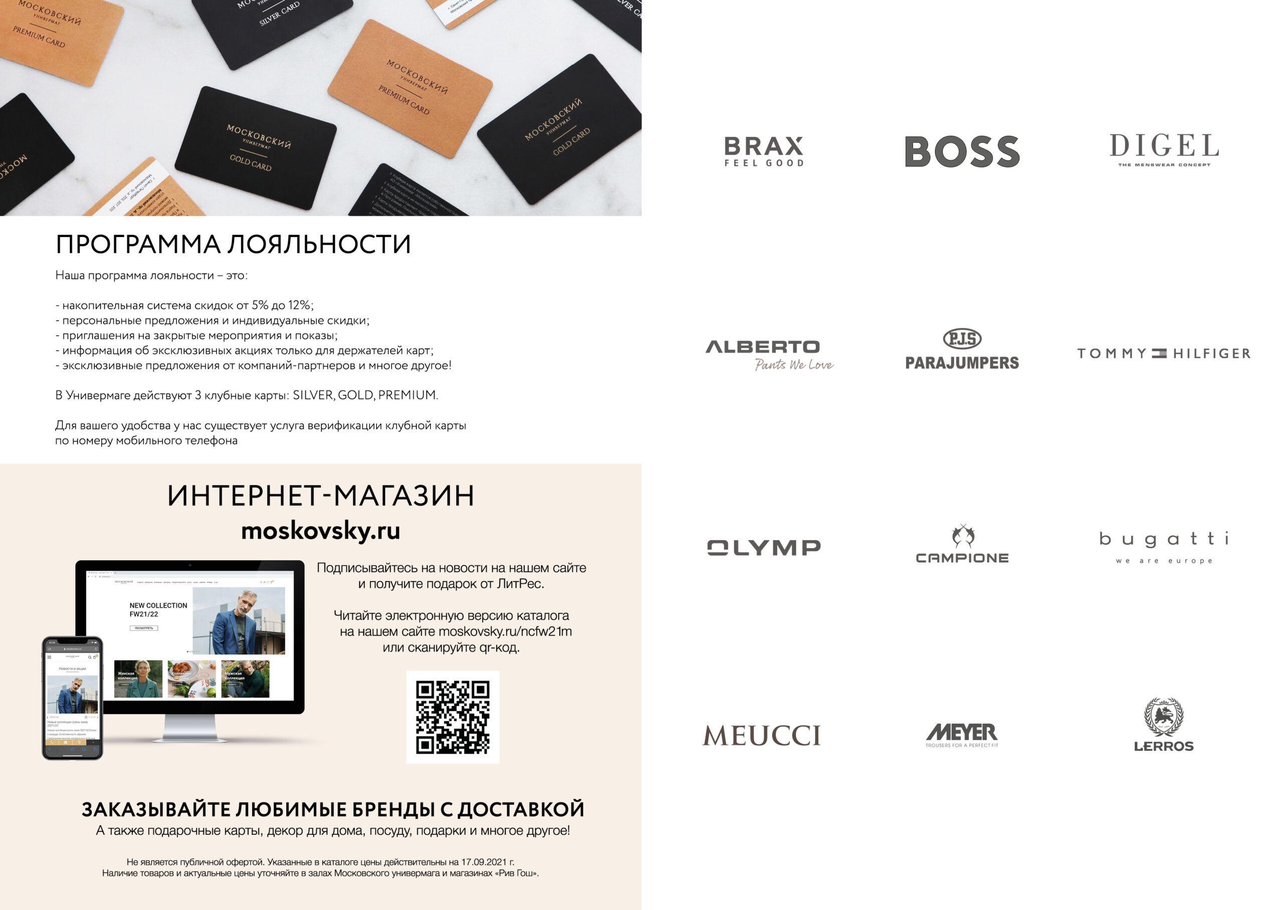 Московский каталог fw21-22_a5_МУЖ10