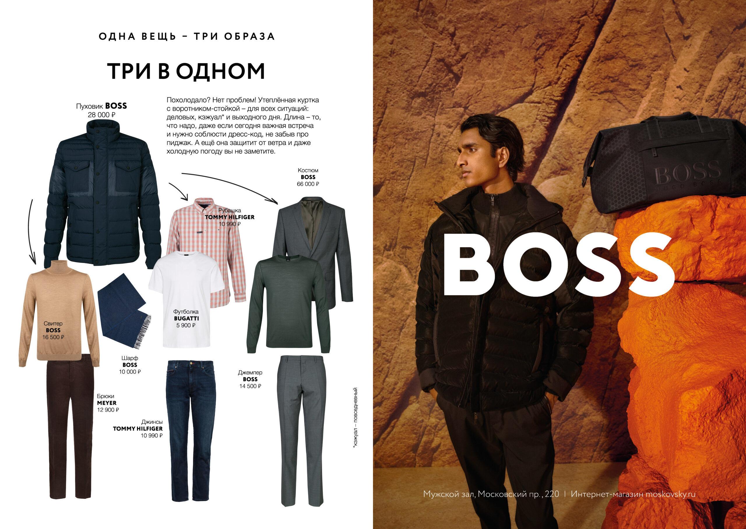 Московский каталог fw21-22_a5_МУЖ4