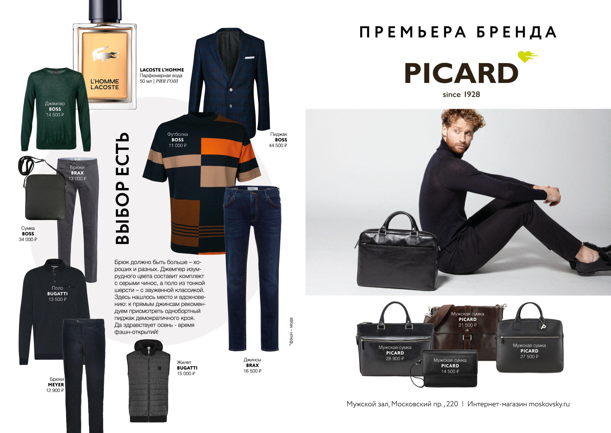 Московский каталог fw21-22_a5_МУЖ8