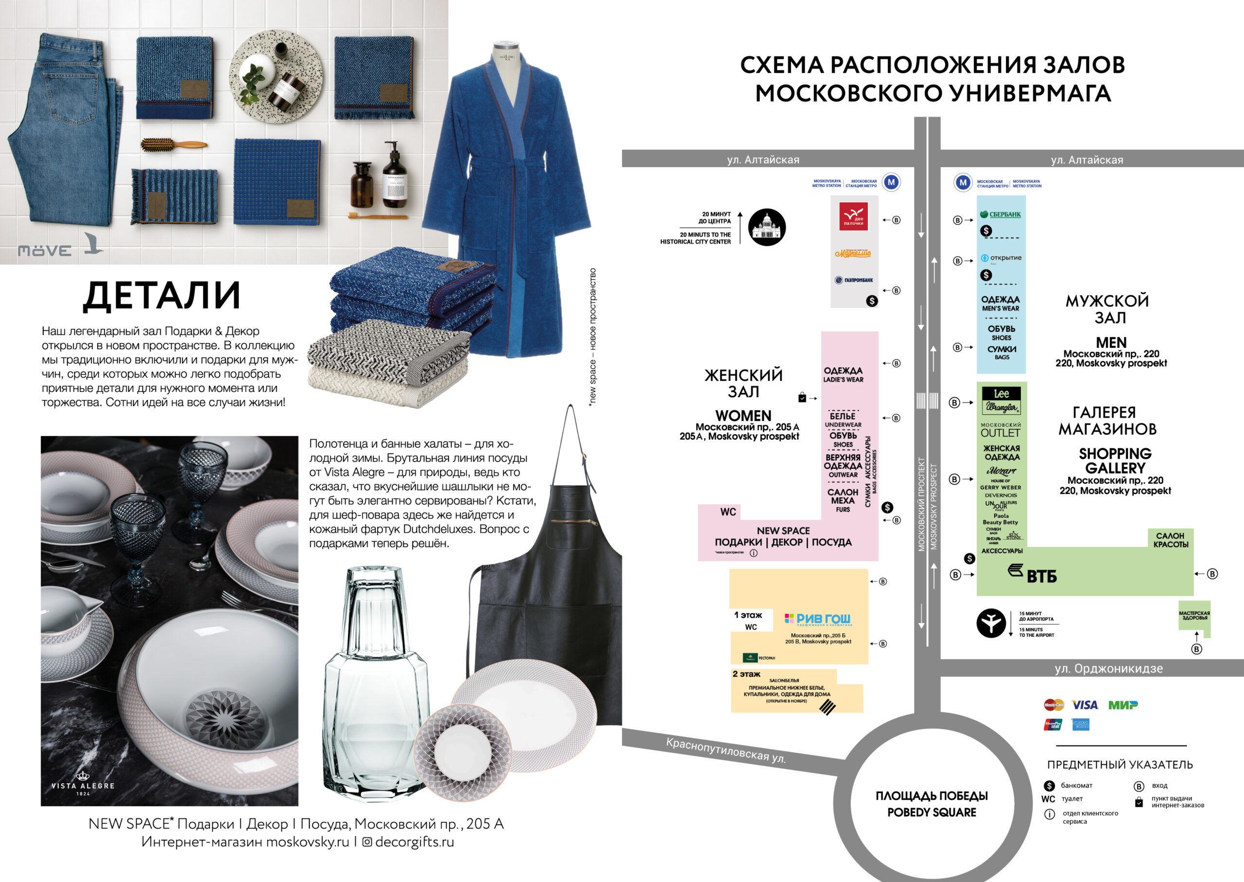 Московский каталог fw21-22_a5_МУЖ9